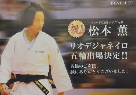 松本オリンピック