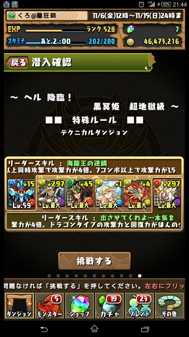 Screenshot_2015-11-08-21-44-44.png