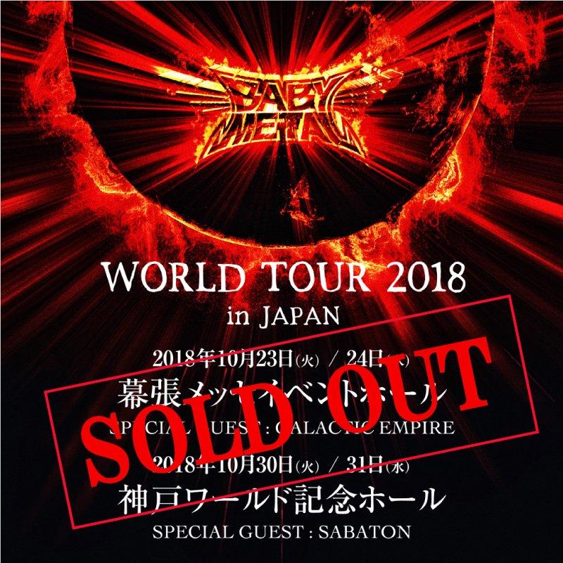 BABYMETAL日本ツアー神戸公演専用の自由掲示板