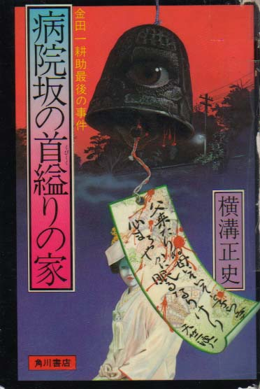 Byouinzaka_book.jpg