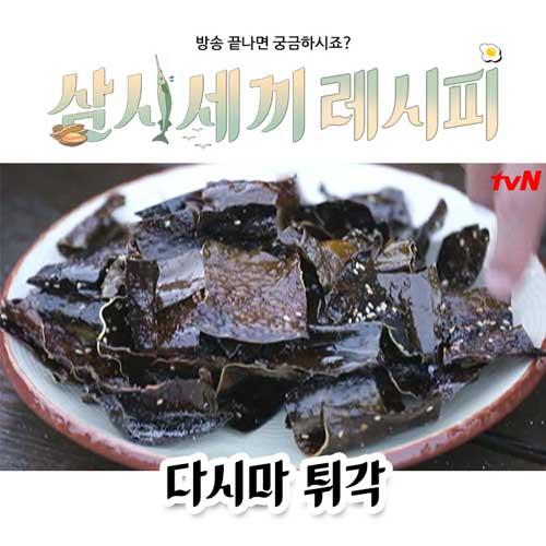 三食ごはん漁村編 レシピ 昆布の揚げ物