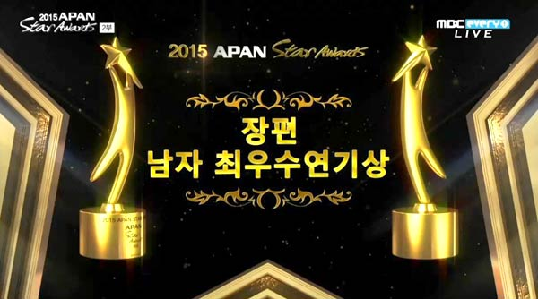 2015 APAN Star Awards