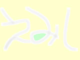 マウス画(えみし)