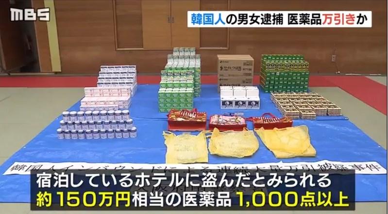 韓国籍の男女に懲役2年求刑、ドン・キホーテで販売目的に医薬品を大量万引きの画像