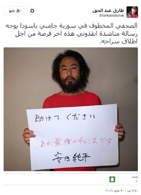 【安田純平】ウマル「VIP捕虜」説!傷一つない顔と綺麗な歯、 スタスタ歩く姿の画像