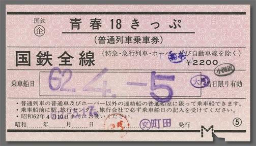 青春18きっぷ_s620405