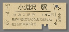 小淵沢駅_硬券入場券