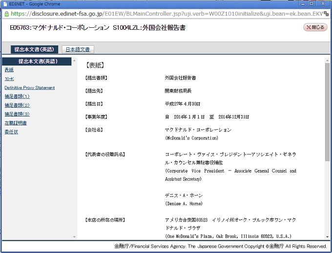 EDINET有価証券報告書(マクドナルド)