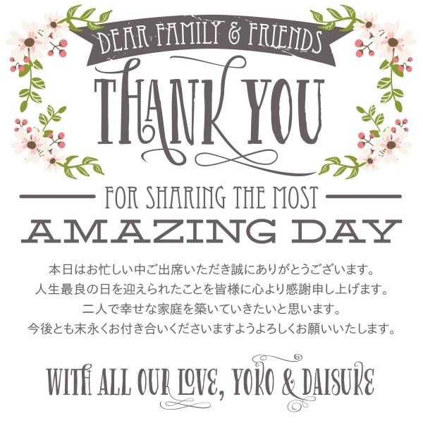 ThankYouPlaceCard_Japanese.jpg