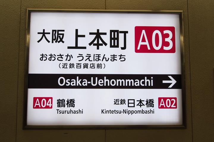 20150927_uehommachi-08.jpg