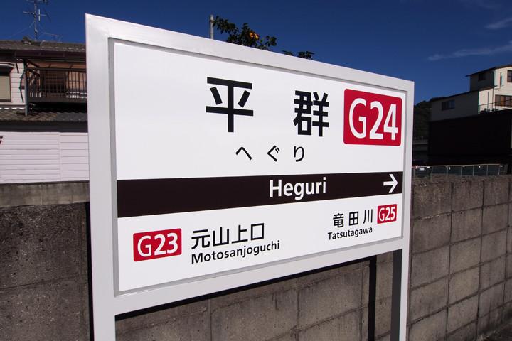 201510003_heguri-02.jpg