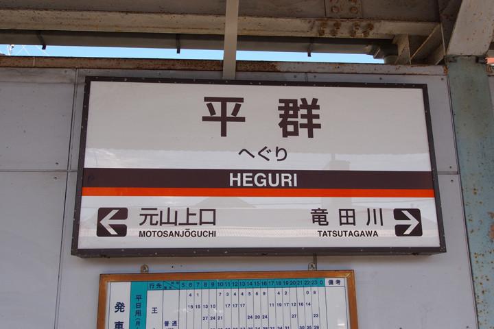 201510003_heguri-03.jpg