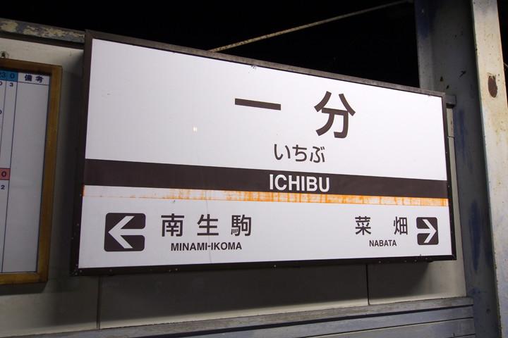 20151003_ichibu-03.jpg
