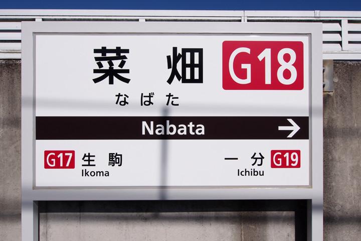 20151003_nabata-02.jpg