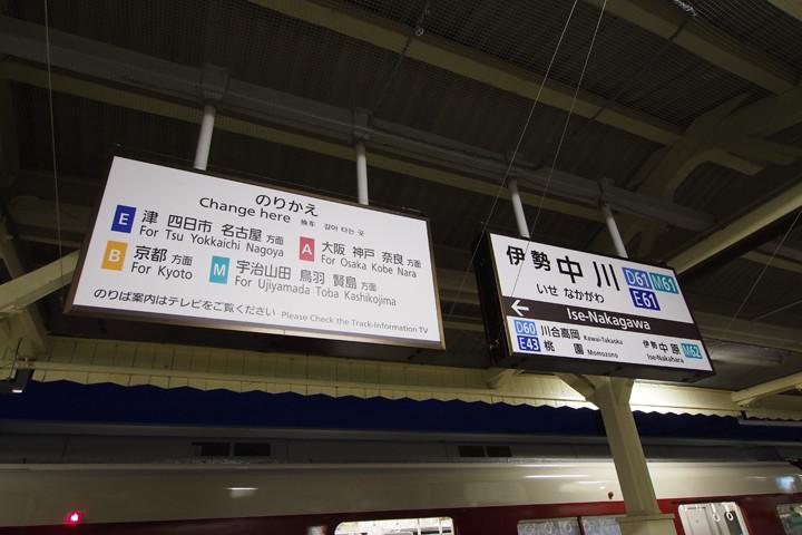 20151004_ise_nakagawa-01.jpg