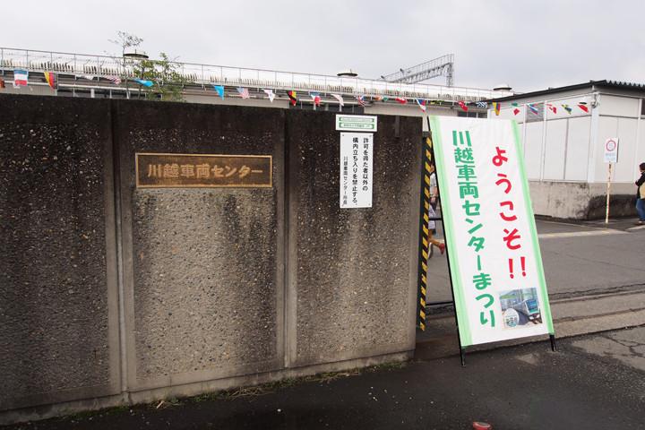 20151017_jr_kawagoe_event-02.jpg