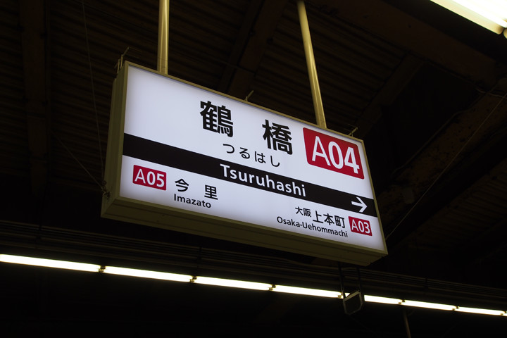 20151017_tsuruhashi-01.jpg