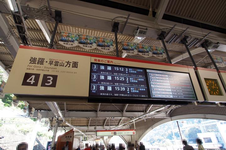 20151018_hakone_yumoto-02.jpg