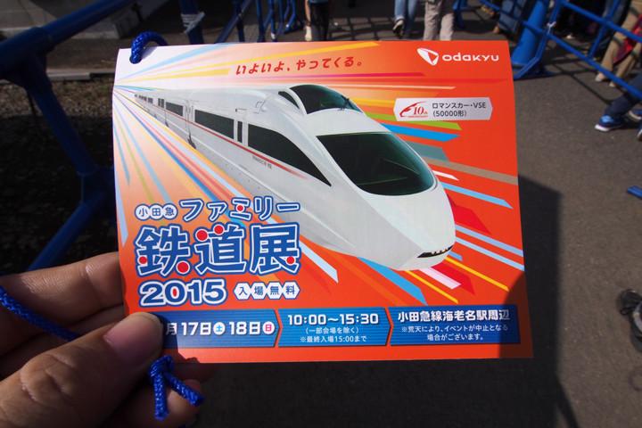20151018_odakyu_event-02.jpg