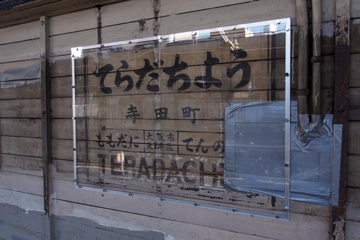 20151025_teradacho-01.jpg