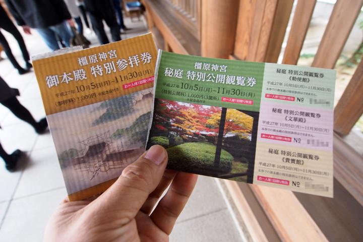 20151101_kashihara_jingu-05.jpg