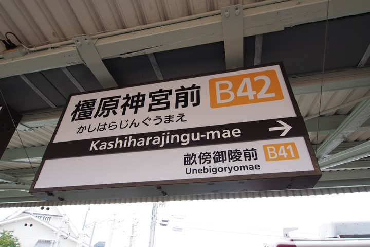20151101_kashinara_jingu_mae-01.jpg