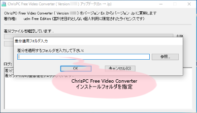 ChrisPC Free Video Converter 文字化け修正パッチ