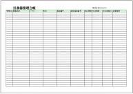 計測器管理台帳テンプレート・フォーマット・雛形