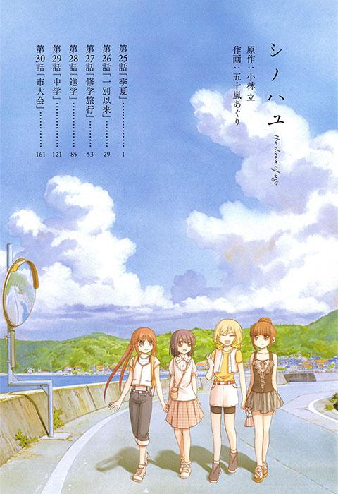 シノハユ the dawn of age [6]