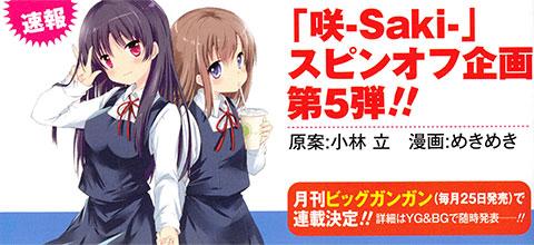 【咲-Saki-[15]】帯