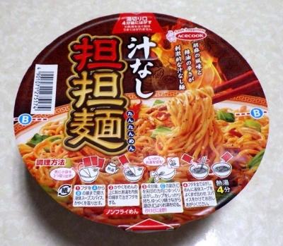3/29発売 汁なし 担担麺(2016年版)