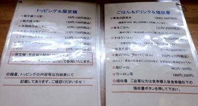 麺匠而今 メニュー(2016年3月)(その2)