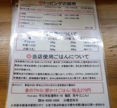 麺匠而今 メニュー(2016年3月)(その3)