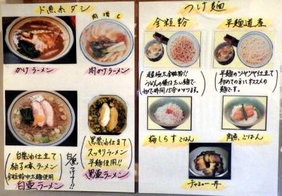 烈志笑魚油 麺香房 三く メニュー紹介