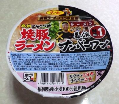 3/29発売 サンポー 焼豚ラーメン×長浜ナンバーワン