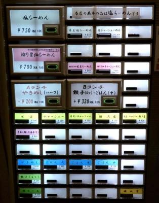 鱗 西中島店 券売機