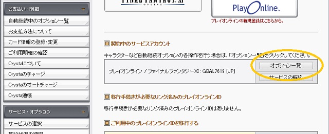 ff11ikou04.jpg