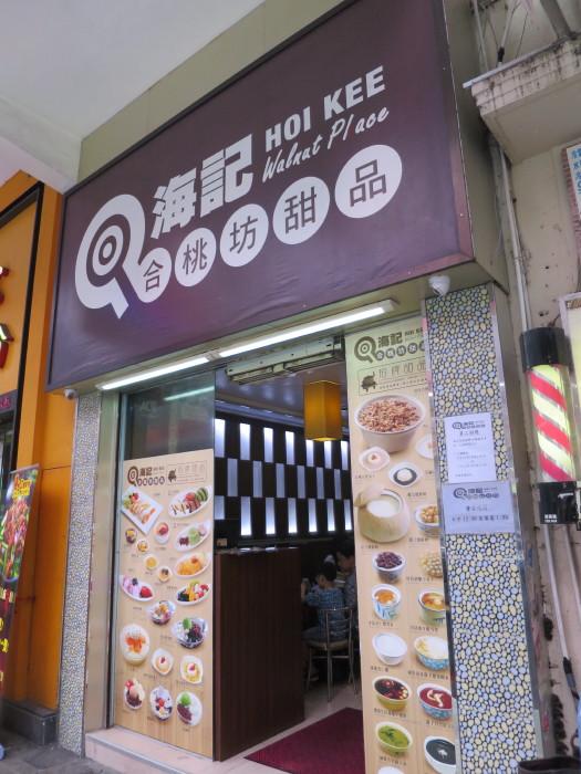香港 金魚街 休憩