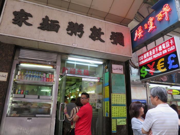 弥敦粥面家 香港 ヌードル