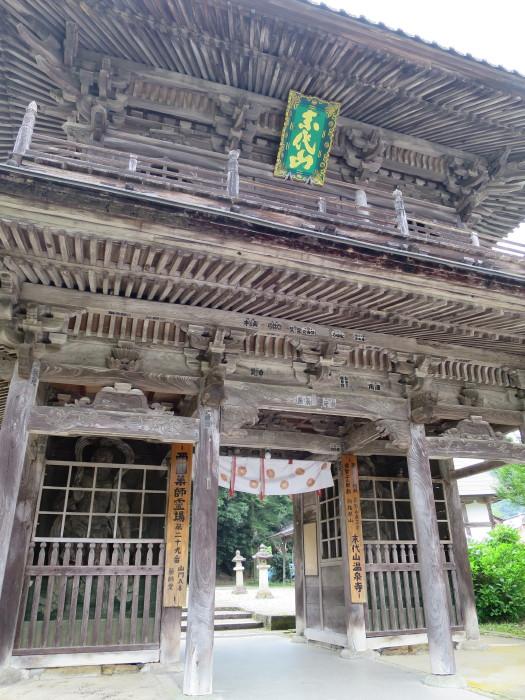 城崎温泉 元湯 薬師堂