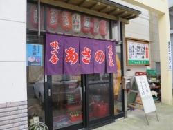 あさの食堂 ウニ丼 イカ 有名 下風呂温泉