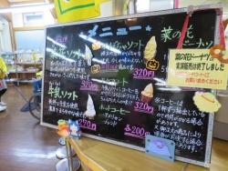 菜の花 ソフトクリーム 菜花ソフト 道の駅よこはま