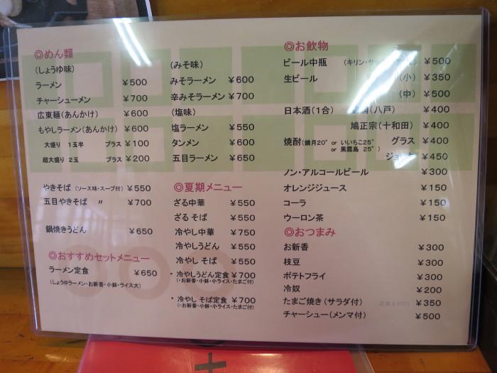 きらく亭 三沢 イカ ランチ