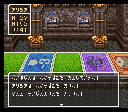 dq3_r2.png