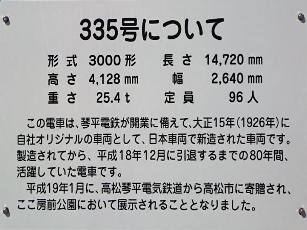 335号説明板