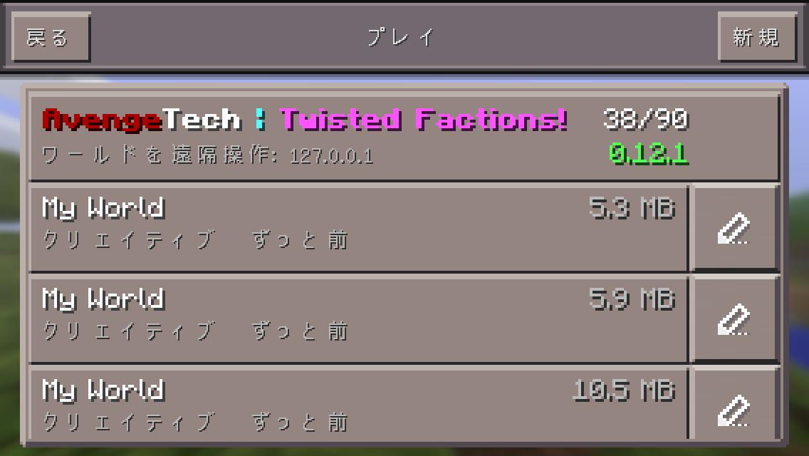 Minecraft PE マルチプレイ-10