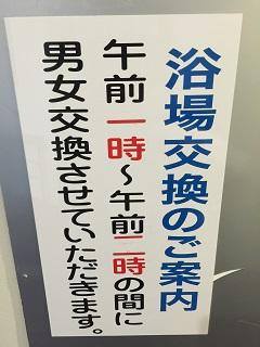 リゾートホテル 華夕美日本海2