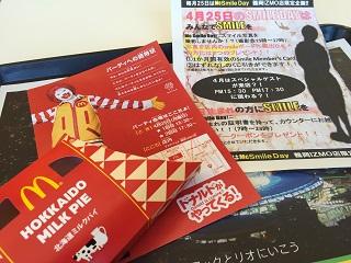 マクドナルド 北海道ミルクパイ1