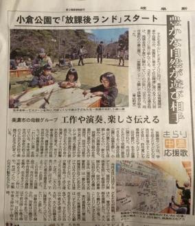 2016年3月13日岐阜新聞
