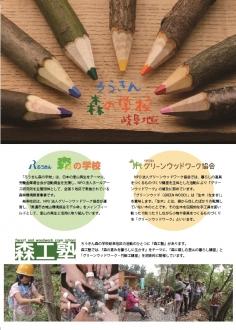 森工塾チラシ表